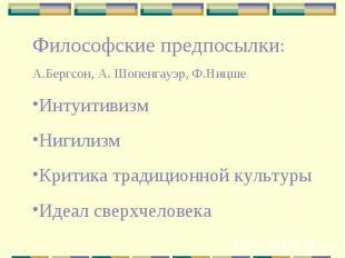 Философские предпосылки: А.Бергсон, А. Шопенгауэр, Ф.НицшеИнтуитивизмНигилизмКри