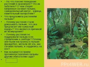 –На что похоже поведение растений в оранжерее? Что их заботило? О чем спорят ка