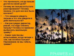Что произошло, когда пальма достигла своей цели? Почему же пальма испытала разоч