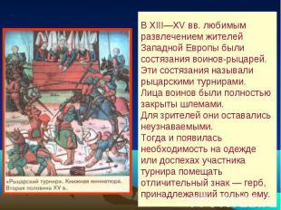 В ХIII—ХV вв. любимым развлечением жителей Западной Европы были состязания воино