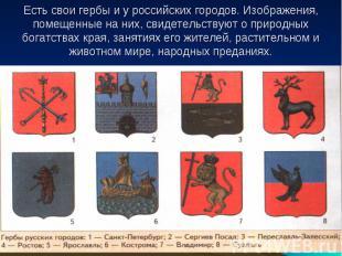 Есть свои гербы и у российских городов. Изображения, помещенные на них, свидетел
