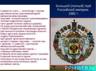 Большой (полный) гербРоссийской империи. 1882 г.Главная его часть — золотой щит