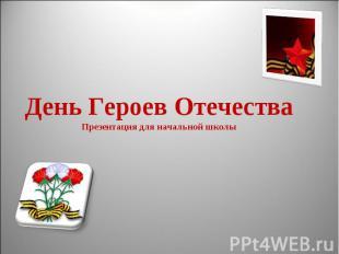 День Героев ОтечестваПрезентация для начальной школы