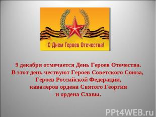 9 декабря отмечается День Героев Отечества.В этот день чествуют Героев Советског