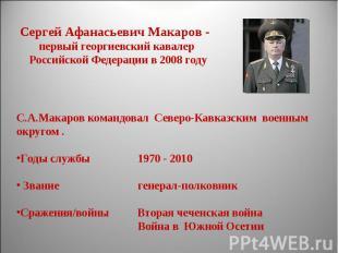 Сергей Афанасьевич Макаров - первый георгиевский кавалер Российской Федерации в