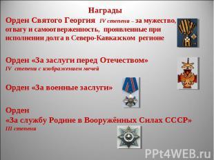 НаградыОрден Святого Георгия IV степени – за мужество, отвагу и самоотверженност