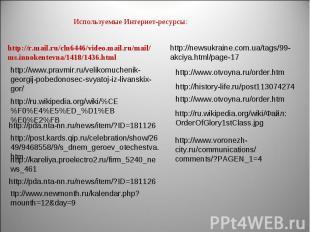 Используемые Интернет-ресурсы: http://r.mail.ru/cln6446/video.mail.ru/mail/ms.in