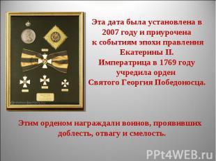Эта дата была установлена в 2007 году и приурочена к событиям эпохи правления Ек