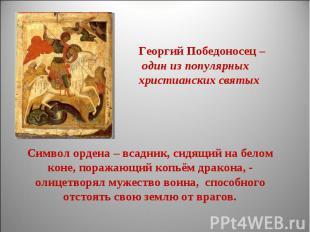 Георгий Победоносец – один из популярныххристианских святыхСимвол ордена – всадн