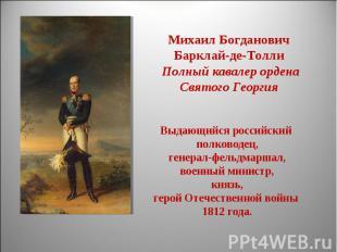 Михаил БогдановичБарклай-де-Толли Полный кавалер ордена Святого ГеоргияВыдающийс