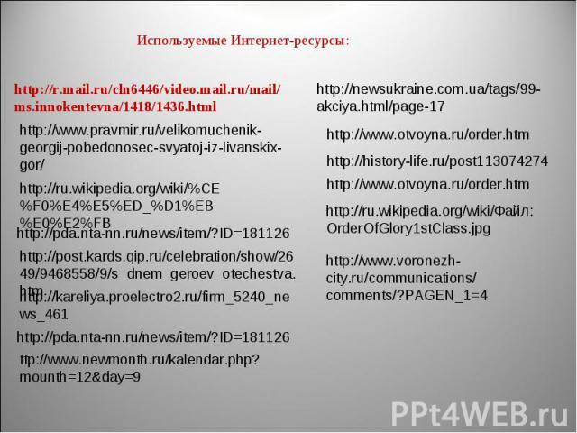 Используемые Интернет-ресурсы: http://r.mail.ru/cln6446/video.mail.ru/mail/ms.innokentevna/1418/1436.htmlhttp://www.pravmir.ru/velikomuchenik-georgij-pobedonosec-svyatoj-iz-livanskix-gor/http://ru.wikipedia.org/wiki/%CE%F0%E4%E5%ED_%D1%EB%E0%E2%FBht…