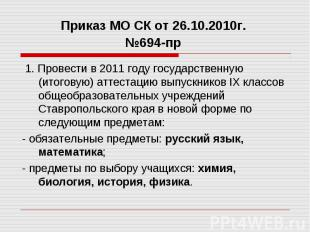 Приказ МО СК от 26.10.2010г. №694-пр 1. Провести в 2011 году государственную (ит