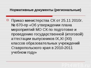 Нормативные документы (региональные) Приказ министерства СК от 25.11 2010г. № 67