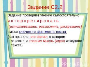 Задание C2.2 Задание проверяет умение самостоятельно и н т е р п р е т и р о в а