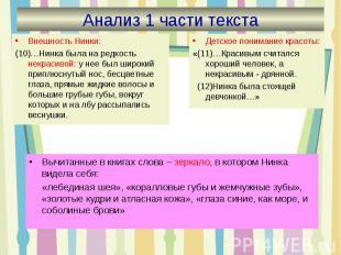 Анализ 1 части текста Внешность Нинки:(10)…Нинка была на редкость некрасивой: у