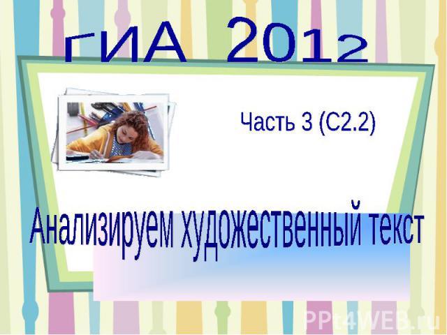 ГИА 2012 Анализируем художественный текст