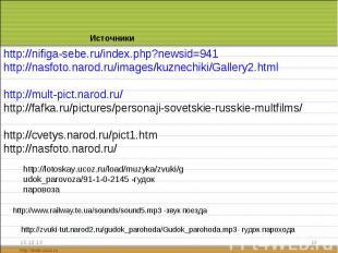 http://nifiga-sebe.ru/index.php?newsid=941http://nasfoto.narod.ru/images/kuznech