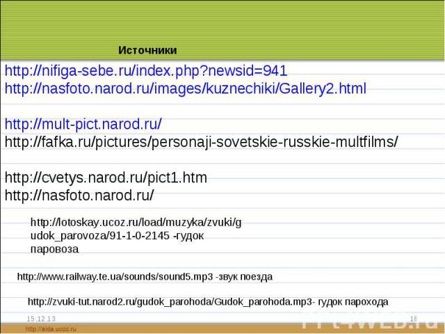 http://nifiga-sebe.ru/index.php?newsid=941http://nasfoto.narod.ru/images/kuznechiki/Gallery2.html http://mult-pict.narod.ru/ http://fafka.ru/pictures/personaji-sovetskie-russkie-multfilms/ http://cvetys.narod.ru/pict1.htmhttp://nasfoto.narod.ru/http…