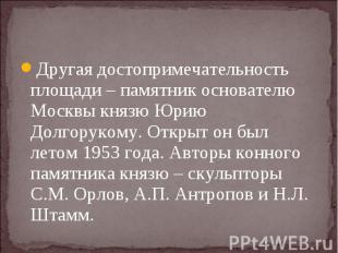 Другая достопримечательность площади – памятник основателю Москвы князю Юрию Дол