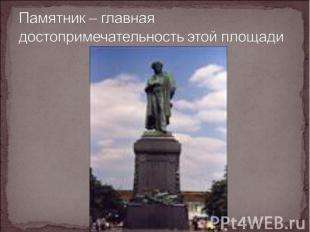 Памятник – главная достопримечательность этой площади