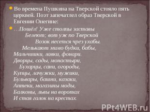Во времена Пушкина на Тверской стояло пять церквей. Поэт запечатлел образ Тверск