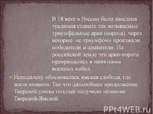 В 18 веке в России была заведена традиция ставить так называемые триумфальные ар