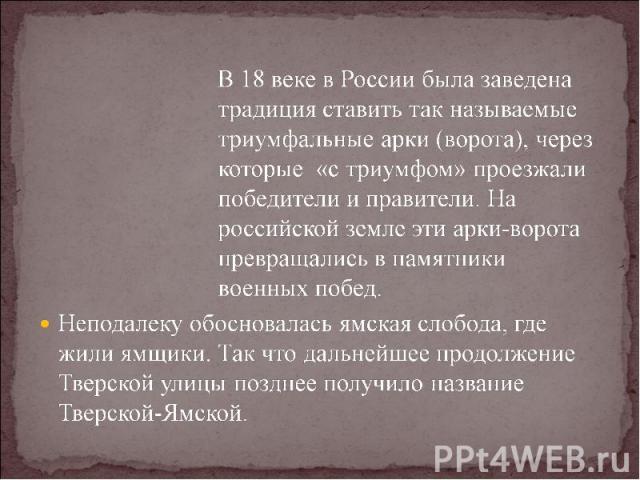 В 18 веке в России была заведена традиция ставить так называемые триумфальные арки (ворота), через которые «с триумфом» проезжали победители и правители. На российской земле эти арки-ворота превращались в памятники военных побед.Неподалеку обосновал…