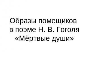 Образы помещиков в поэме Н. В. Гоголя «Мёртвые души»