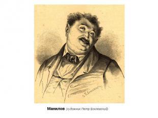 Манилов (художник Петр Боклевский)