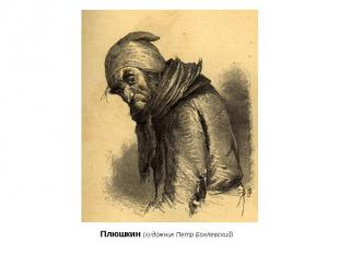 Плюшкин (художник Петр Боклевский)
