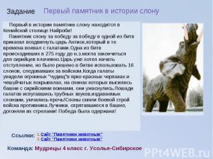 Первый памятник в истории слону   Первый в истории памятник слону находится в