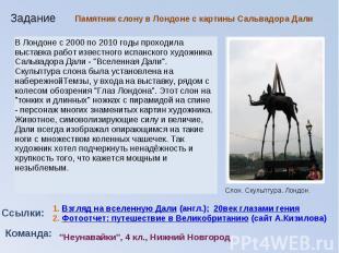 Памятник слону в Лондоне с картины Сальвадора ДалиВ Лондоне с 2000 по 2010 годы