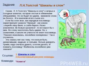 """Л.Н.Толстой """"Шакалы и слон"""" Сказка Л. Н.Толстого """"Шакалы и слон"""" о хитрых и"""
