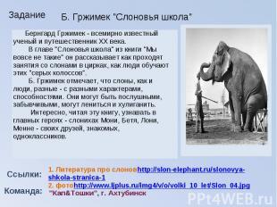 """Б. Гржимек """"Слоновья школа""""    Бернгард Гржимек - всемирно известный ученый"""
