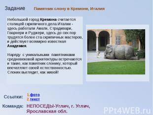 Памятник слону в Кремоне, ИталияНебольшой город Кремона считается столицей скрип