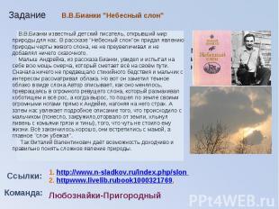 """В.В.Бианки """"Небесный слон"""" В.В.Бианки известный детский писатель, открывший м"""
