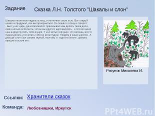 """Сказка Л.Н. Толстого """"Шакалы и слон""""Шакалы поели всю падаль в лесу, и им нечего"""