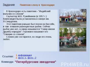 """Памятник слону в Краснодаре  В Краснодаре есть памятник - """"Индийский мальчи"""