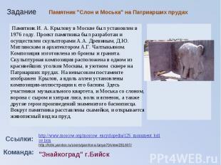"""Памятник """"Слон и Моська"""" на Патриарших прудахПамятник И. А. Крылову в Москве бы"""