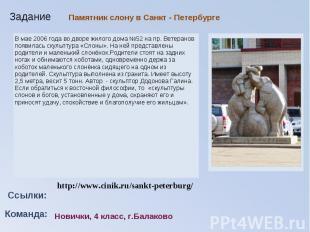Памятник слону в Санкт - ПетербургеВ мае 2006 года во дворе жилого дома №52 на п