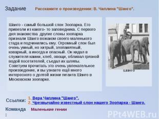 """Расскажите о произведении: В. Чаплина """"Шанго"""".Шанго - самый большой слон Зоопарк"""
