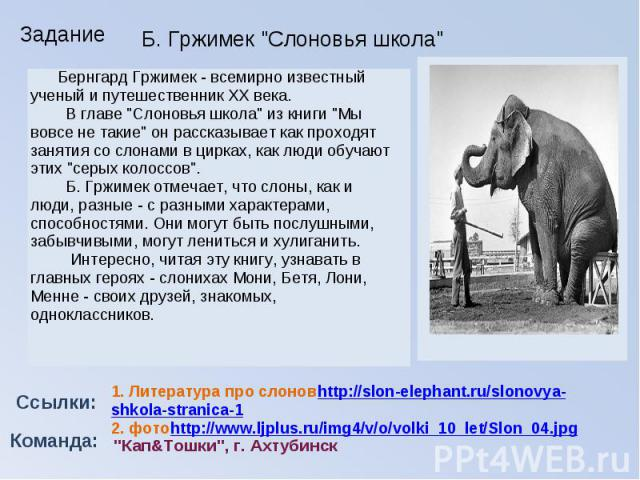 Б. Гржимек