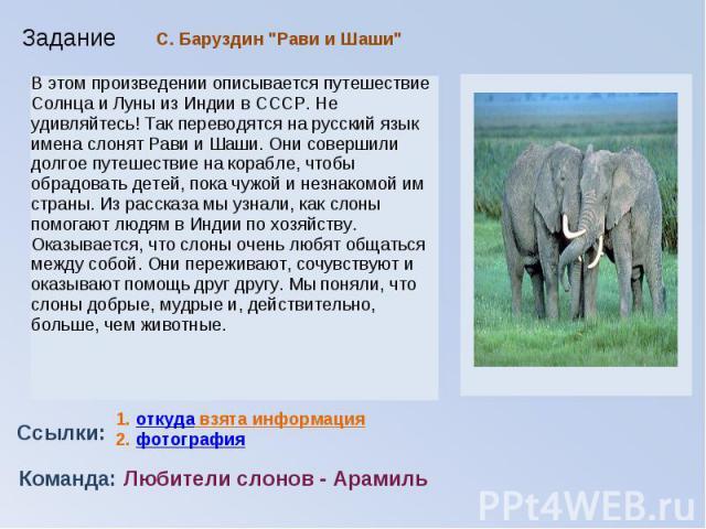 С. Баруздин