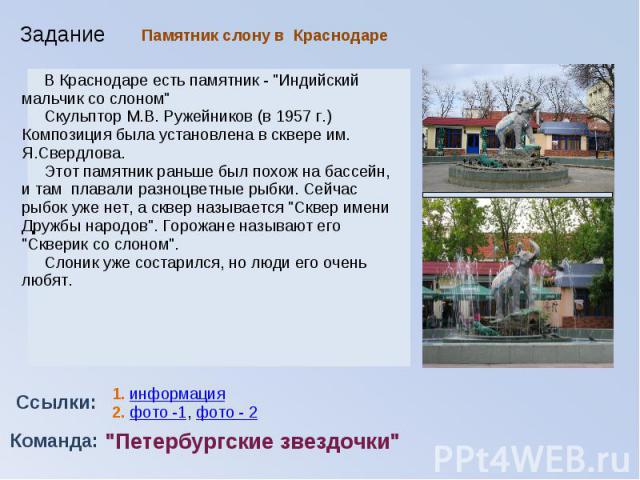 Памятник слону в Краснодаре  В Краснодаре есть памятник -