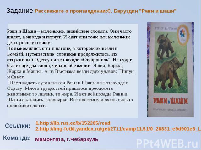 Расскажите о произведении:С. Баруздин