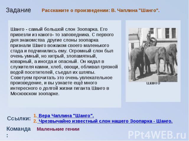 Расскажите о произведении: В. Чаплина