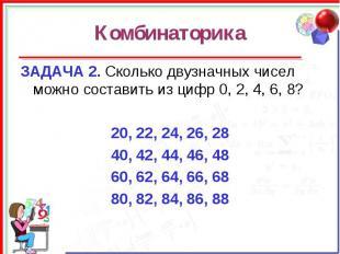 Комбинаторика ЗАДАЧА 2. Сколько двузначных чисел можно составить из цифр 0, 2, 4