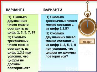 1) Сколько двузначных чисел можно составить из цифр 1, 3, 5, 7, 9? 2) Сколько тр