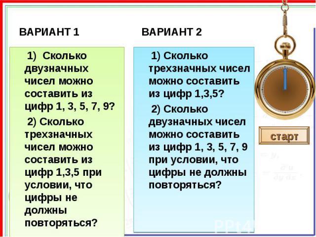 1) Сколько двузначных чисел можно составить из цифр 1, 3, 5, 7, 9? 2) Сколько трехзначных чисел можно составить из цифр 1,3,5 при условии, что цифры не должны повторяться? 1) Сколько трехзначных чисел можно составить из цифр 1,3,5? 2) Сколько двузна…