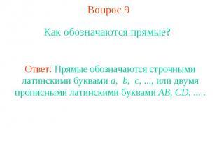Вопрос 9 Как обозначаются прямые? Ответ: Прямые обозначаются строчными латинским